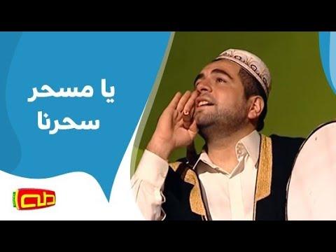 يا مسحر سحرنا محمد العطار أسامة الخطيب Youtube