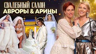 Свадебный салон Авроры и Арины: платья, мода, кольца, тамада