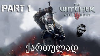 The Witcher 3 Wild Hunt ქართულად ნაწილი 1