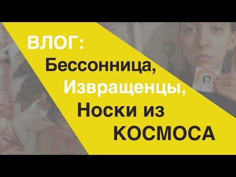 московское знакомство