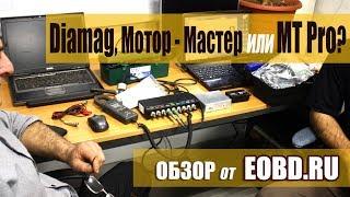 какой мотор-тестер купить? Мотортестер Diamag, MT DiSco 4 Pro или Мотор-Мастер?