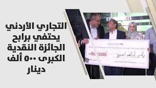 """التجاري الأردني يحتفي برابح الجائزة النقدية الكبرى 500 ألف دينار مع """"تجاري توفيري"""""""
