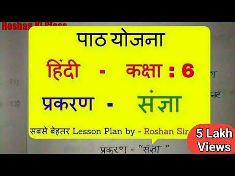 À¤¹ À¤¦ À¤ª À¤ À¤¯ À¤œà¤¨ À¤•à¤• À¤· 6 7 À¤¸ À¤œ À¤ž Hindi Lesson Plan Class 6 7 Sangya À¤¸ À¤œ À¤ž À¤ª À¤ À¤¯ À¤œà¤¨ Bed Golectures Online Lectures
