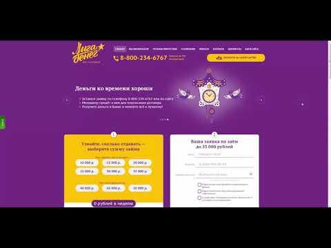 Лига Денег - онлайн заявка на микрозайм