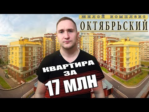 ЖК Октябрьский. Квартиры за 17млн и 15млн. Новостройки Ижевска