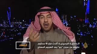 الحصاد- البحرين.. بحثا عن مهاجمي السجن