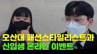 오산대학교 패션스타일리스트과 신입생 이벤트