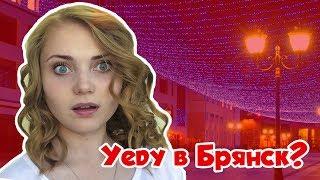 Уехала из Москвы на 24 часа. Брянский румтур и шок цена трешки в Брянске. Влог