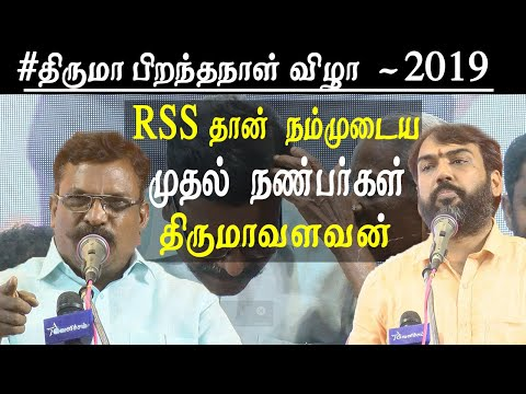 thirumavalavan birthday 2019 I will be close to RSS and BJP thirumavalavan speech tamil news  While addressing in a public meeting organised to celebrate thirumavalavan birthday 2019 thirumavalavan said if RSS and BJP annihilation of caste politics I will be the most close Ally of RSS and BJP but they will never come out of caste hierarchy believed so we have to be a worth opponent of them      thirumavalavan