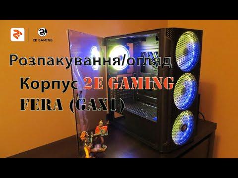 Корпус 2E Gaming Fera (GAX1)