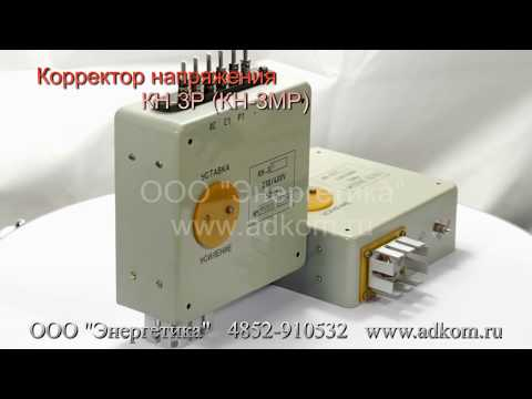 КН-3Р (КН-3МР) Корректор напряжения - видео