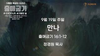9월 19일 주일예배 #올랜도교회#올랜도한인교회#주은혜교회