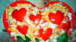 Вкусный салат из капусты с сыром. Салат на 14 февраля