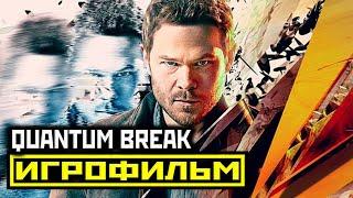 Quantum Break [ИГРОФИЛЬМ] Геймплей+Катсцены+Сериал [XO | 1080p]