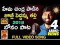 Jubilee Peddamma Thalli Bonam Pata 2018   Hemachandra   Disco Recording Company