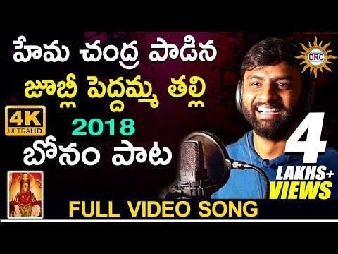 Jubilee Peddamma Thalli Bonam Pata 2018 | Hemachandra | Disco Recording Company