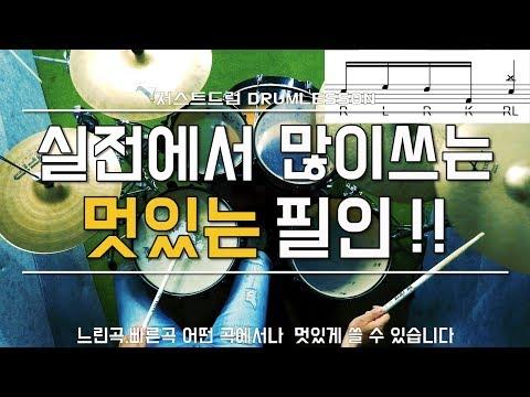 [드럼레슨]실전에서 많이 쓰는 멋있는 필인 By 일산드럼학원 저스트드럼 Drum Lesson