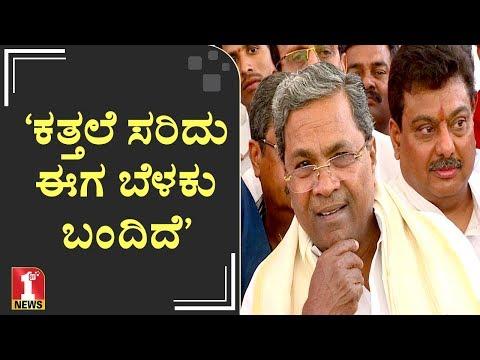 'ಕತ್ತಲೆ ಸರಿದು ಈಗ ಬೆಳಕು ಬಂದಿದೆ' | Siddaramaiah on Byelection results
