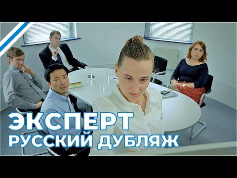 Эксперт (Короткометражка, Русский