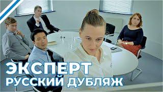 Эксперт (Короткометражная комедия, Русский дубляж)