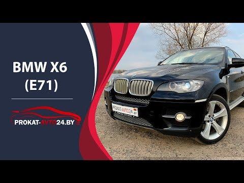 Аренда автомобиля BMW X6 в Минске - «Прокат Авто 24»
