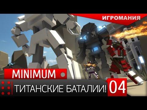 Поиграем в Minimum #4 - Титанские баталии!
