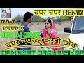 NEW DHAMAKA€€ !! तू चपर चपर करबो छोड !! DJ REMIX SONG 2019 hit song Rajasthani love song