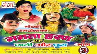 Download Video Bhojpuri Nautanki | ममता हरण (भाग -3) | Ram Khelawan ki Nautanki | MP3 3GP MP4