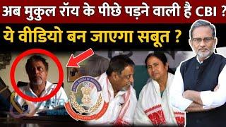 Mukul Roy को भुगतना पड़ेगा मोदी को छोड़ने का ख़ामियाज़ा ? sting  में फंसा सकती है CBI ? Ajit Anjum