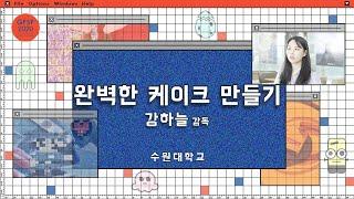 GFSF2020 강하늘 감독 GV 코멘터리