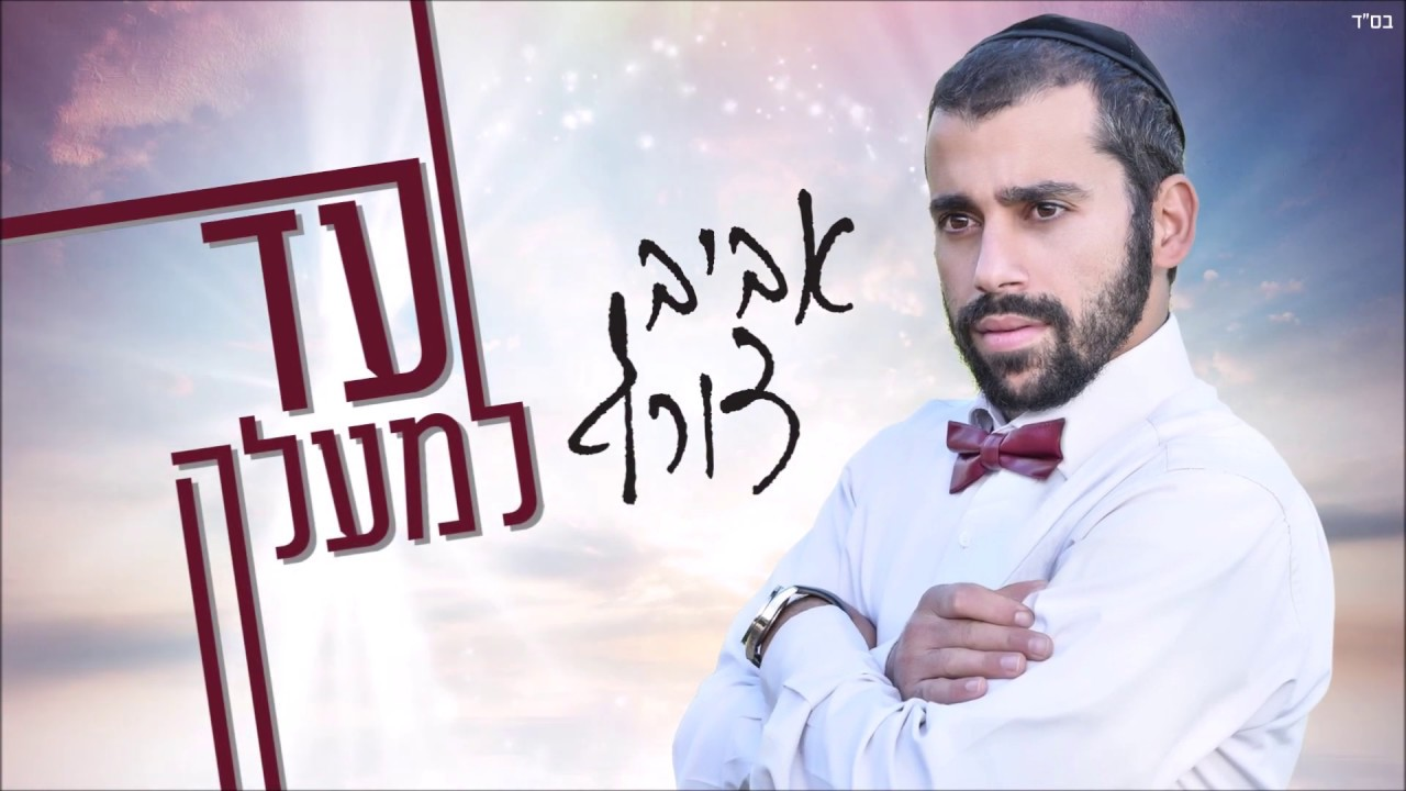 אביב צורף עד למעלה | Aviv Tzoref Up To The Top - Ad LeMaala