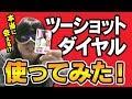 【すっぴん】初めてツーショットダイヤルを使ってみた【面白い!】