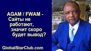 AGAM / FWAM - Сайты не работают, значит скоро будет вывод?
