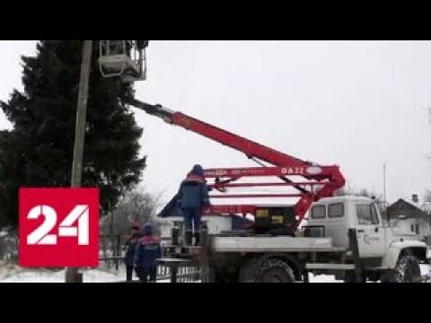 В обесточенные регионы России возвращается электричество - Россия 24