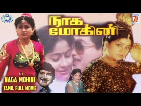 Naga Mohini (1986) Full Tamil Movie - Vijayashanti , Krishna NirvanaTamil  NirvanaTamil