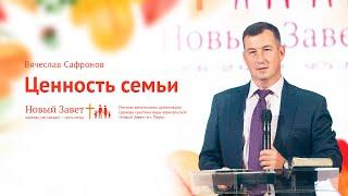 Вячеслав Сафронов Ценность семьи 1 сентября 2019