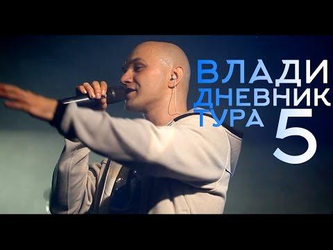 Влади - Дневник тура 5, концерт в Тольятти