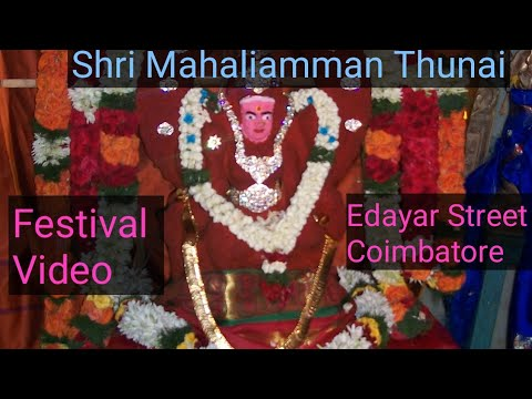 Shri Maha Mahaliamman Temple_Part   Edayar Street    Coimbatore    ST Creations ॐॐॐ