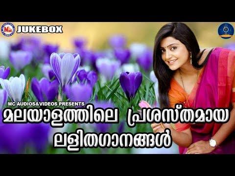 മലയാളത്തിലെ പ്രശസ്തമായ ലളിതഗാനങ്ങള് | Malayalam Light Music Songs | Lalitha Ganangal