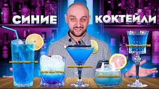 СИНИЕ КОКТЕЙЛИ: Adios MF, Blue Jellyfish, Daphne Martini, Blue Margarita и др.