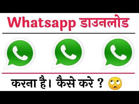 Whatsapp Download Kaise Kare | Whatsapp Install Karke Kaise Chalaye.