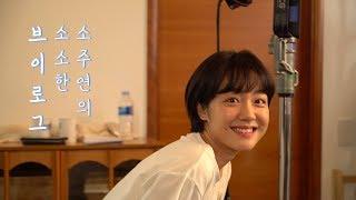 [호로요이] 소주연의 소소한 브이로그 (feat.광고촬영중)
