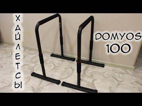 Напольные брусья Domyos 100 или Хайлетсы из Декатлона Обзор