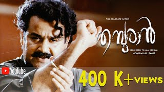 THAMBURAN  I  The complete actor MOHANLAL