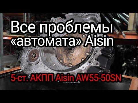 Фото к видео: Самая полная разборка автомата Aisin AW55-50SN. Обзор всех проблем и слабых мест
