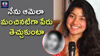 నేను ఆమెలా మంచినటిగా పేరు తెచ్చుకుంటా |Sai Pallavi About Comparision With Savitri|Telugu Full Screen