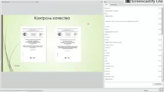 видео Автоматизация контроля
