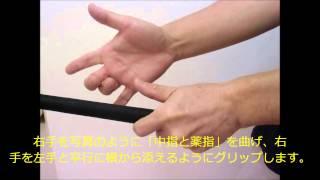 Ver3 左一軸スクエアアドレス 「グリップの握り方・腕の使い方」 基礎編 thumbnail