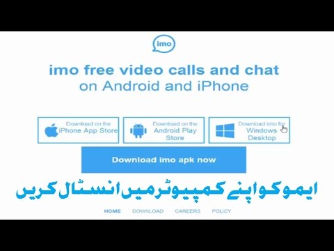 How to Install IMO Messenger on PC Windows 10/ 9/ 8 0/ 8 1/ 7 without Andy  & BlueStacks 2017,