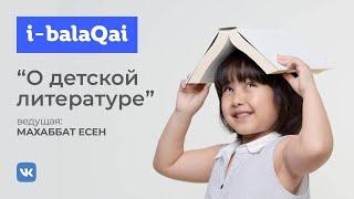 Эксперты о детской литературе